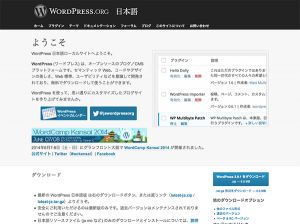WordPress日本語サイト