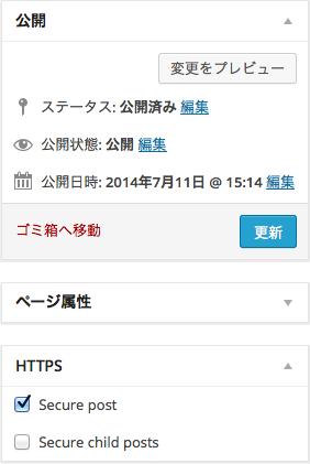 SSL対応にしたい記事の編集画面