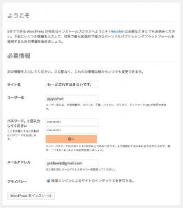 サイトの情報を入力